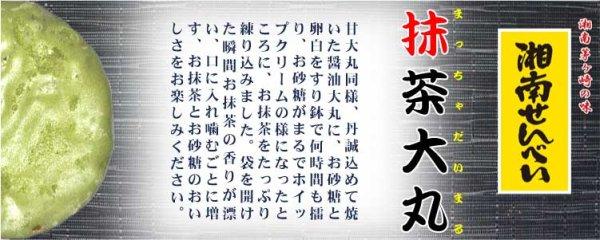 画像1: 湘南せんべい(抹茶大丸パック) (1)