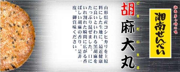画像1: 湘南せんべい(胡麻大丸パック) (1)