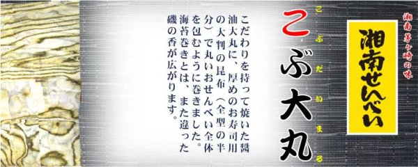 画像1: 湘南せんべい(こぶ大丸パック) (1)