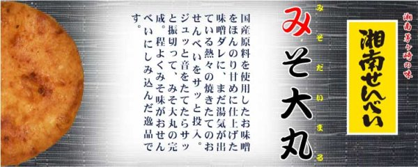 画像1: 湘南せんべい(みそ大丸パック) (1)
