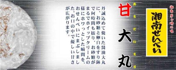 画像1: 湘南せんべい(甘大丸パック) (1)