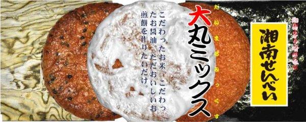 画像1: 湘南せんべい(大丸ミックスA) (1)