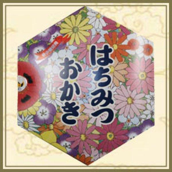 画像1: はちみつおかき(HS) (1)